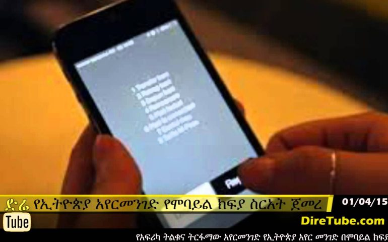 DireTube News – Ethiopian Airlines Launches Mobile Payment with Commercial Bank of Ethiopia