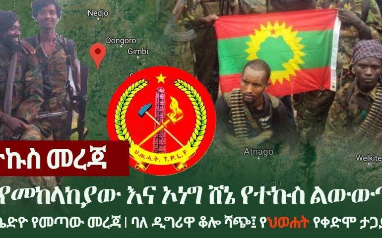 Ethiopia: ትኩስ መረጃ – የመከላከያው እና ኦነግ ሸኔ የተኩስ ልውውጥ | ሌሎች መረጃዎችንም ይዘናል