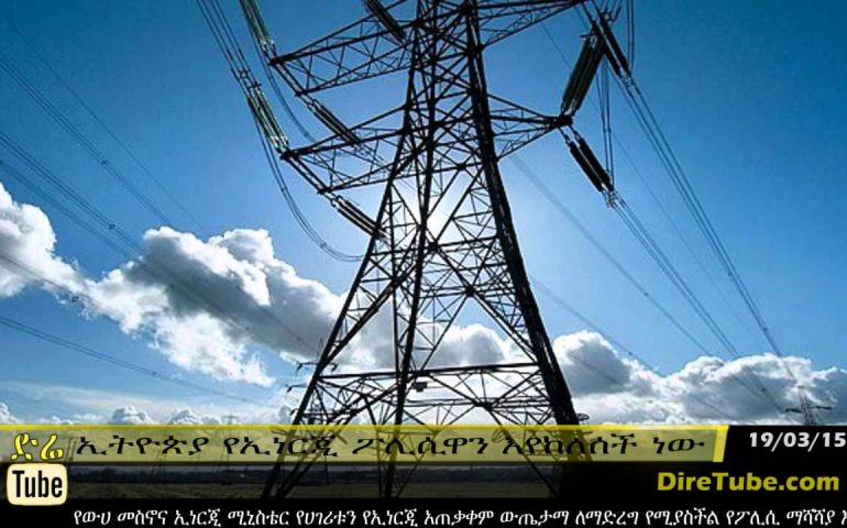 DireTube News – Ethiopia Reviewing Energy Policy