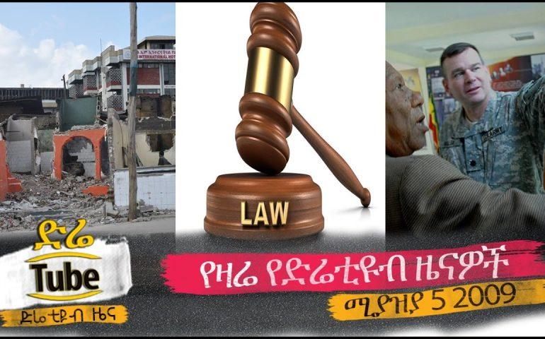ETHIOPIA – The Latest Ethiopian News From DireTube Apr 13 2017