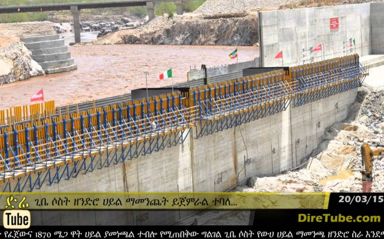 DireTube News – Ethiopia's Largest Hydro Plant to Produce Electricity This Year