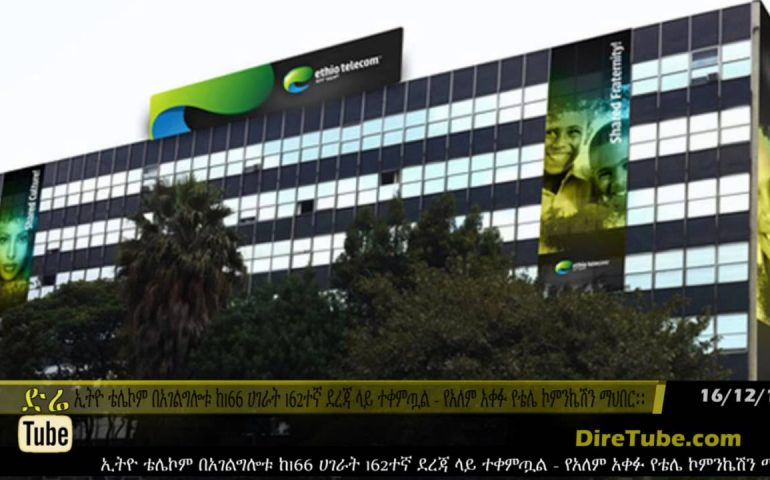 DireTube News Ethiopia and The Gambia most repressive