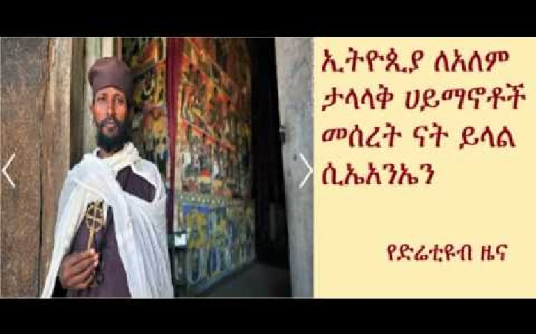 DireTube News – Ethiopia: Site of the Ark of the Covenant?