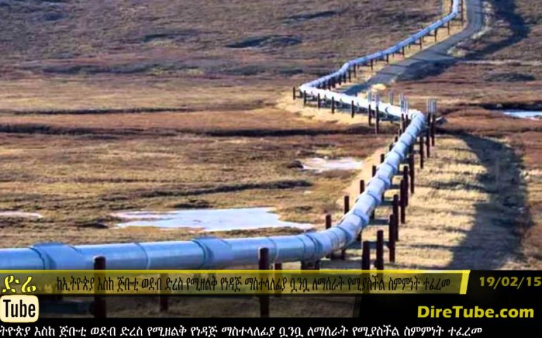 DireTube News – Ethiopia and Djibouti Agreed to Construct Oil Pipeline