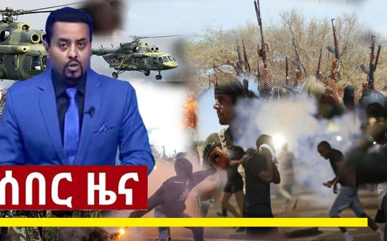 ESAT Daily ethiopia news today 24 Feb 2019 / ESAT Breaking Ethiopian News
