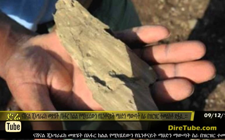 DireTube News Ethiopia's Bentonite Trail: A Development Path?