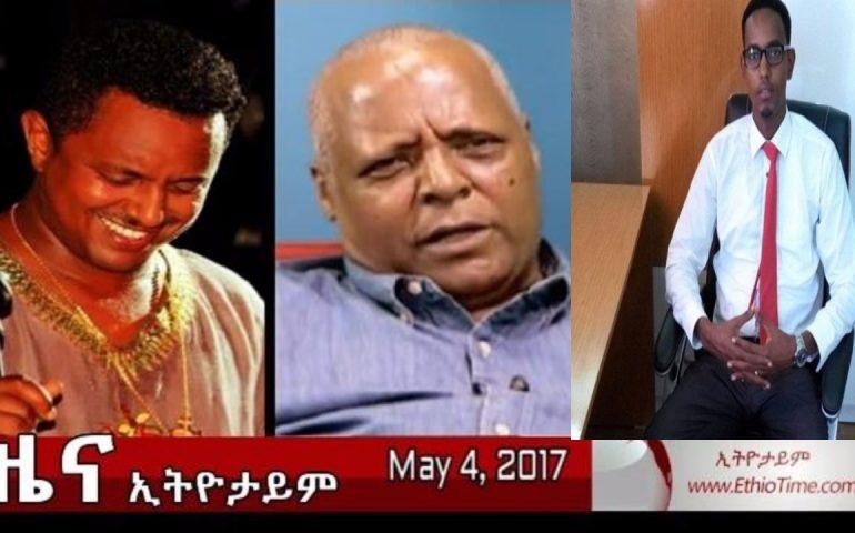 Ethiopia: The Latest Ethiopian News Today May 4 2017