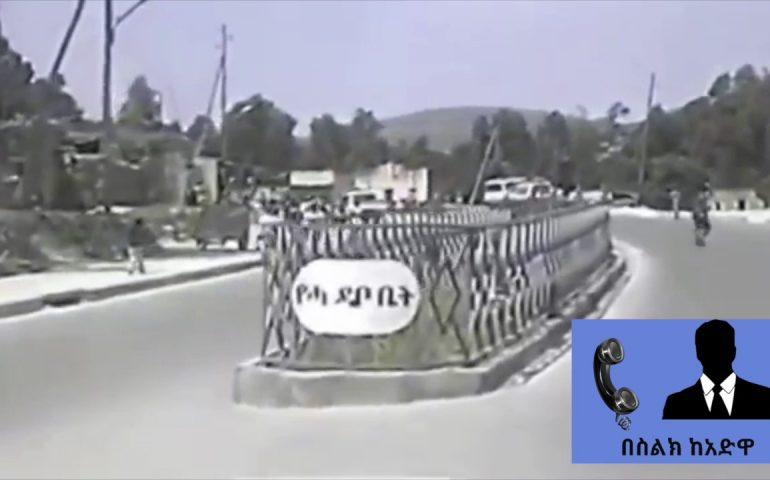 Ethiopia: BBN Breaking News June 11, 2017